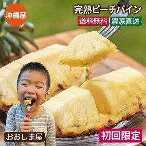 初回限定 沖縄 濃蜜ピーチパイン 【送料別・同住所に2箱以上ご購入で送料無料】 <2週間から3週間でお届け> 1.8kg(約2〜4玉) 大小混合 パイナップル ミルクパイン フルーツ 果物 農家直送