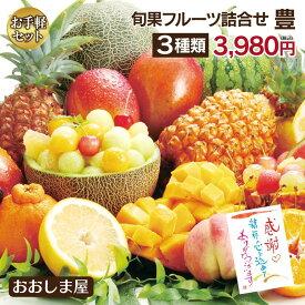 フルーツ 果物 ギフト 詰め合わせ 送料無料 旬果3種類 豊(ほう) プレゼント 誕生日 内祝い お供え 健康 ビタミン 大嶌屋(おおしまや)【gift】