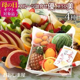 \ポイント5倍/母の日 フルーツ ギフト 詰め合わせ 送料無料 旬果 4種 ギフトセット優美(ゆうび) 国産 果物 プレゼント フルーツギフト 健康ギフト フルーツ詰め合せ 盛り合わせ 大嶌屋(おおしまや)