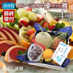 父の日 フルーツ ギフト 詰め合わせ 送料無料 旬果 4種 ギフトセット優雅(ゆうが) 国産 果物 プレゼント フルーツギフト 健康ギフト フルーツ詰め合せ 盛り合わせ 誕生日 大嶌屋(おおし