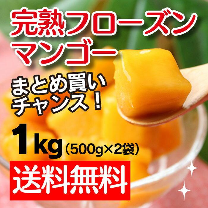 マンゴー 冷凍フルーツ 冷凍マンゴー 1kg 送料無料 完熟 カットマンゴー 朝食 スムージー ヨーグルト スイーツ お菓子 作り 美容 健康 大嶌屋(おおしまや)