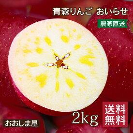 \ポイント2倍/青森産 おいらせ りんご 2kg(4玉〜6玉)送料無料 <10月下旬より順次出荷予定>農家直送 リンゴ 果物 フルーツ 大嶌屋(おおしまや)