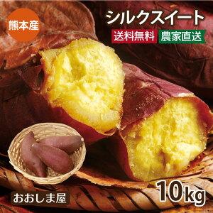 さつまいも シルクスイート 10kg(30~50本)送料無料 生芋 さつま芋 唐芋 からいも 土付き 泥付き 野菜 旬 料理 レシピ 花見 桜 バーベキュー 国産 熊本 大嶌屋(おおしまや)【gift】