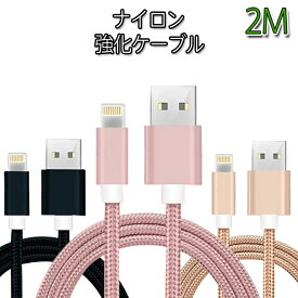 急速充電 対応 iPhone 充電 ナイロン 強化ケーブル 2m 2メートル 充電 ケーブル iPhone8 8Plus X Xs XsMax XR iPhone7 iPhone7 Plus iPhone6 iPhone6s 6Plus 6sPlus iPhone5 5s USBケーブル