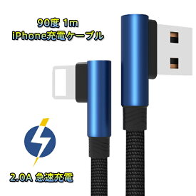 2.0A 急速充電 1m 90度 iPhone 充電ケーブル iPhone8 ケーブル iPhoneXR ケーブル iPhone8 iPhone7 iPhoneX Xs Xs Max iPhone7 iPhone7 Plus iPhone6 iPhone6s 6Plus 6sPlus iPhone5 5s 充電器 アイフォン7 アイフォン8 車