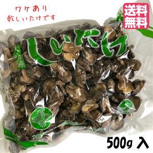 【ワケあり】大分県産乾しいたけ お徳用椎茸500g