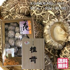【送料無料】大分県産原木乾しいたけ 花どんこ310g (OH-100)