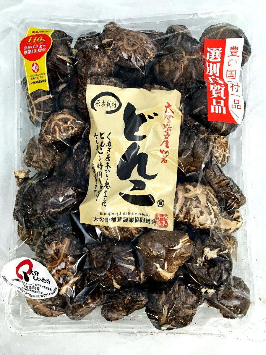 大分県産原木椎茸どんこ 200グラム