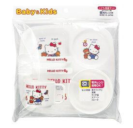 ハローキティ 子供食器セット BG-130(子供・ベビー用品)