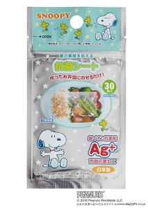 ピーナッツ(スヌーピー) 抗菌シート お弁当用(30枚入り)簡単キャラ弁・デコ弁 PN-4 ◇