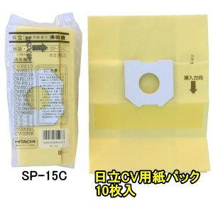 日立業務用掃除機用 純正紙パック SP-15C(10枚入)