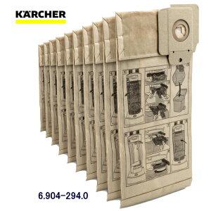 ケルヒャー アップライト式バキュームクリーナー用ペーパーフィルターバック(6.904-294.0)10枚入