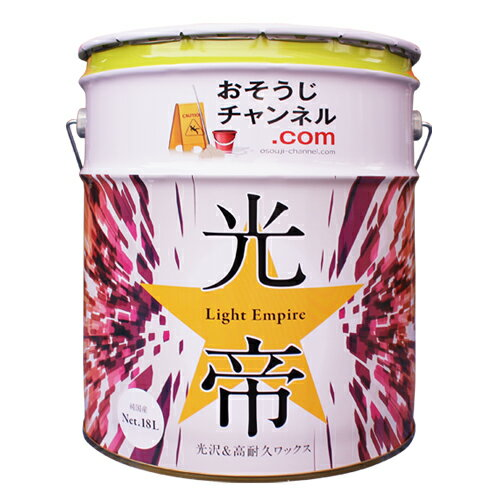【ワックス】 光帝 (買うて〜) 18L(オリジナル)[店舗 オフィスビル 商業施設 ホテル]