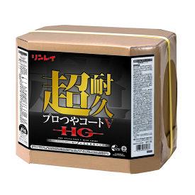 【ワックス】 超耐久プロつやコートV EX 18L(リンレイ)[店舗 オフィス 商業施設 耐久]