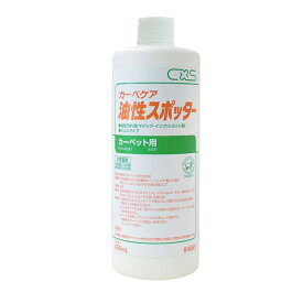 【カーペット洗剤】油性スポッター(シーバイエス) 450ml[カーペット シミ取り 油性 マジック インキ]