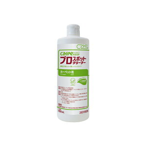 【カーペット洗剤】プロスポットクリーナー(シーバイエス)450ml[店舗 オフィス シミ取り 水性 油性]