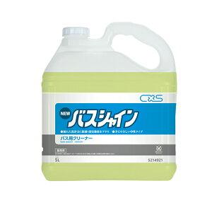 【浴室洗剤】ニューバスシャイン(シーバイエス)5L[浴室 石鹸カス 風呂 温泉施設 スパ]