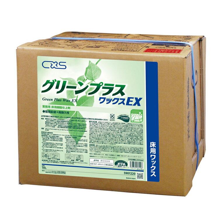 【ワックス】グリーンプラスワックスEX(シーバイエス)18L[環境配慮 高耐久]