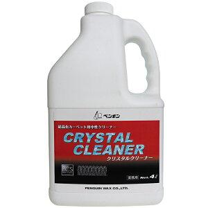 【洗剤】 クリスタルクリーナー 4L(ペンギン)[店舗 オフィス 商業施設 ホテル シミトリ]