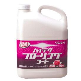 【ワックス】ハイテクフローリングコート(リンレイ)4L[店舗 住宅 木床 フローリング]