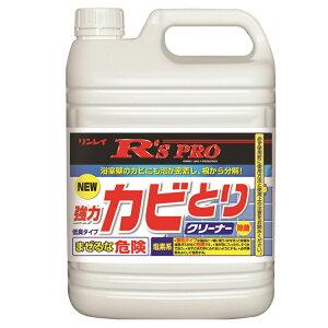 【洗剤】 R'SPRO強力カビトリクリーナー 5L(リンレイ)[浴槽 浴室 清掃]