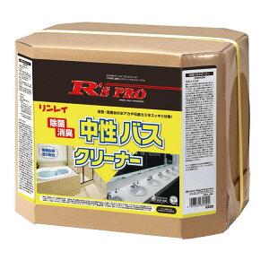 【洗剤】 R'SPRO中性バスクリーナー 18L(リンレイ)[浴槽 浴室 清掃]