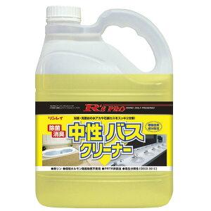 【洗剤】 R'SPRO中性バスクリーナー 4L(リンレイ)[浴槽 浴室 清掃]
