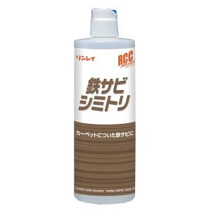 【シミ取り】鉄サビシミトリ(リンレイ)330ml[油 シミ カーペット]