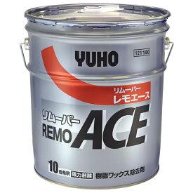 【ユーホーニイタカ】剥離剤 レモエース 18L[強力 剥離 低臭]