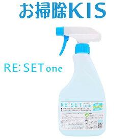 [Re:set one クリーナー] リセットワン 万能洗剤 床洗剤 クリーナー 単品販売 500mlスプレー×1本 フローリング クリーナー 壁クロス 洗剤 多目的 業務用洗剤