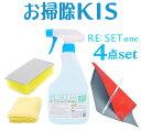"【Re:set one クリーナー】""4点セット""家中のお掃除に使える万能洗剤""リセットワン""に壁面のクロスやソファー、凹凸のあるところに使え…"