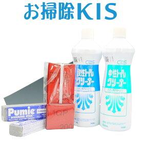 トイレ掃除洗剤5点セット 尿石除去剤 トイレ洗剤 便器輪染み除去に最適 業務用 強力 トイレクリーナー サンプル付き