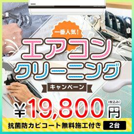 エアコンクリーニングキャンペーン♪一番人気<エアコン本体【2台】+抗菌防カビコート【2台】(防カビ&抗菌&消臭効果)> 家族が集まるリビングやお子様のお部屋のエアコン等におすすめです♪対応エリア-大阪-兵庫-京都-奈良-滋賀-和歌山-(出張施工)
