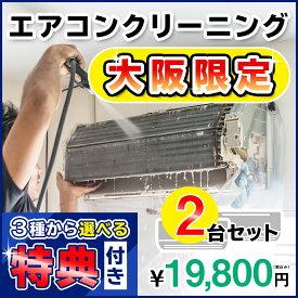 【大阪限定】エアコンクリーニング2台セットキャンペーン-嫌な臭いや内部のカビを徹底除去!プロのエアコンクリーニングで、お部屋の空気を変えてみませんか?今なら大阪限定選べるキャンペーン特典付き♪(出張施工)大阪エアコンクリーニングはKIS♪