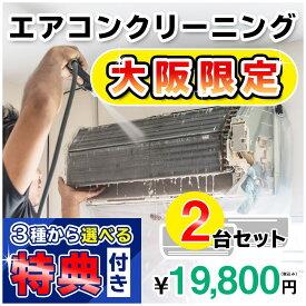 【大阪限定】エアコンクリーニング2台セットキャンペーン-嫌な臭いや内部のカビを徹底除去!プロのエアコンクリーニングで、お部屋の空気を変えてみませんか?今なら大阪限定選べるキャンペーン特典付き♪(出張施工)大阪 エアコン クリーニングのKIS