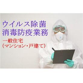 【関西限定】一般住宅(マンション・戸建て)の除菌消毒を目的とした防疫業務。感染性の高いウイルス・有害菌類の二次感染(接触感染)・発生予防によるリスク軽減をはかりましょう。人畜無害の薬剤を超微粒子ミスト機で噴霧。お家まるごと除菌消毒(出張施工)