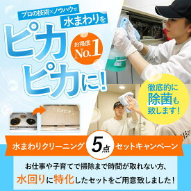 水回りサンキューセット♪通常54,000円が数量限定で39,000円!お仕事や子育てで忙しい時、キッチンの油汚れやお風呂のカビは放置されがち。気がつくと汚れが落ちない...落とし方がわからい...そんな時こそ是非お試し下さい!(出張施工)大阪-兵庫-京都-奈良-滋賀-和歌山