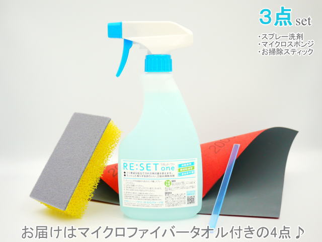 "【Re:set one クリーナー】""3点セット""家中のお掃除に使える万能洗剤(リセットワン)に壁面のクロスやソファー、凹凸のあるところに使えるマイクロスポンジと隙間掃除に活躍するお掃除スティックを加えた3点セット♪(お届けはマイクロファイバータオル付きの4点です)"