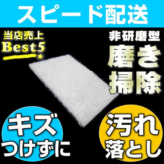 【大掃除はKis!】素材を傷つけずに汚れを落とす!不思議なスポンジ「キズつかない磨き用ホワイトパッド1枚」お風呂のバスタブ,浴槽,コーティング被膜した水まわりのお手入れに最適♪