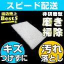 【大掃除応援クーポン@お掃除KIS】素材を傷つけずに汚れを落とす!不思議なスポンジ「キズつかない磨き用ホワイトパッド1枚」お風呂の…