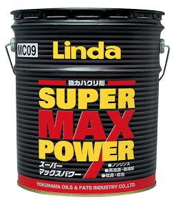 横浜油脂工業リンダ スーパーマックスパワー 18kg《はく離剤》