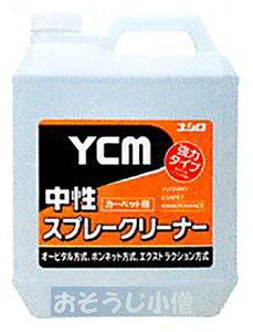 【法人専用】ユシロ化学 YCM-中性スプレークリーナー 4L×4本