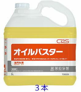 C×Sシーバイエス オイルバスター【5L×3本】