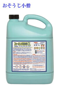 業務用発泡除菌洗浄剤(塩素系)【ニイタカ】フォーミング洗浄剤CL 5kg×2本