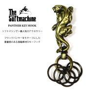【送料無料/代引料込】SOFTMACHINE(ソフトマシーン)PANTHERKEYHOOKパンサーキーチェーンブランドメンズ真鍮