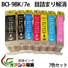 強力洗浄カートリッジ【ゆうメール便送料無料】CANON BCI-7e+9BK 7MP (9BK BK C M Y PC PM ) 中身 (BCI-9BK BCI-7eBK BCI-7eC BCI-7eM BCI-7eY BCI-7ePC BCI-7ePM ) ( ヘッドクリーニング ) クリーニングカートリッジ qq