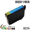 強力清浄カートリッジic74 icc74 シアン ( エプソンic4cl74対応 ) 中身 ( icc74 ) 対応機種:px-m5041f px-m5040f px-s5040 px-m741f px-m740f px-s740( ヘッドクリーニング ) クリーニングカートリッジ qq