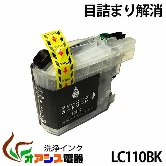 強力清浄カートリッジBR社 ( ) LC110BK  対応機種:DCP-J152N DCP-J132N ( 関連: LC110BK LC110C LC110M LC110Y LC110-4pk LC1104pk )( ヘッドクリーニング ) クリーニングカートリッジqq