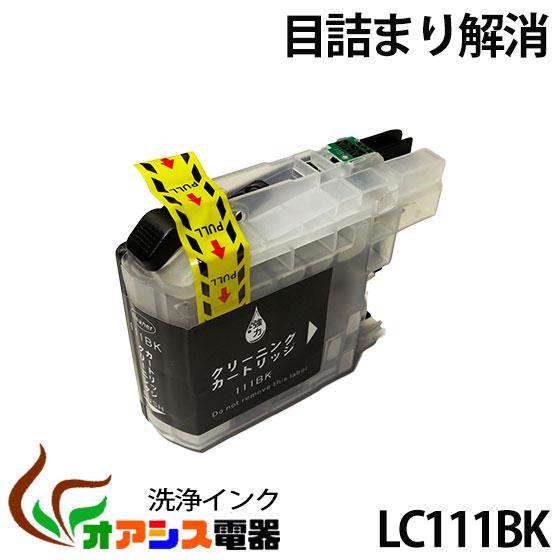 強力清浄カートリッジBR社 ( ) LC111BK   ( 関連: LC111BK LC111C LC111M LC111Y LC111-4pk LC1114pk ) ( ヘッドクリーニング ) クリーニングカートリッジ qq