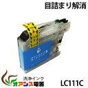 強力清浄カートリッジBR社 ( ) LC111C シアン  ( 関連: LC111BK LC111C LC111M LC111Y LC111-4pk LC1114pk ) ( ヘッドクリーニング )